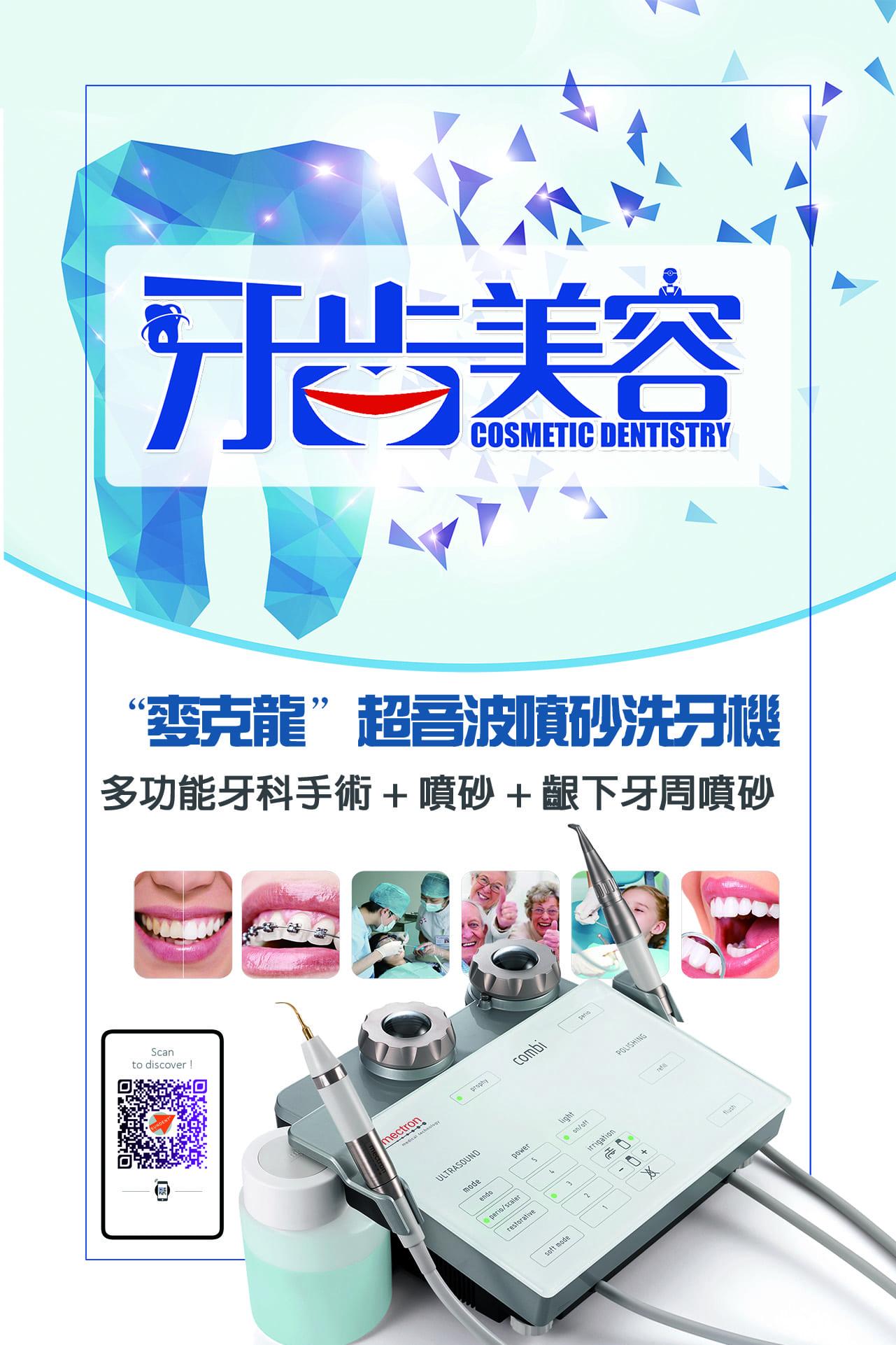 如何正確地預防口腔疾病
