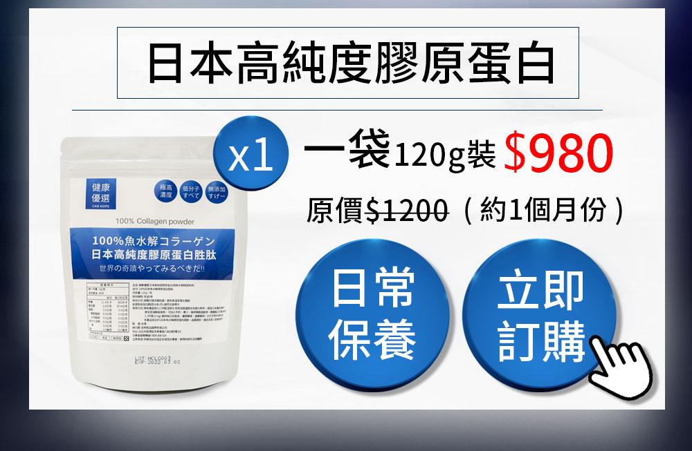100%日本高純度魚鱗水解膠原蛋白胜肽-2最新優惠單袋1200優惠980元-0800-800-924