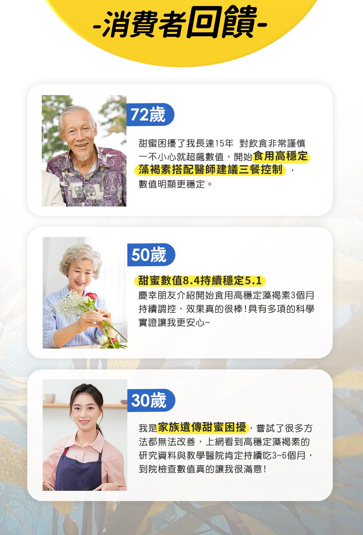 藻衡糖買3送1--加贈藻復元-消費者回饋