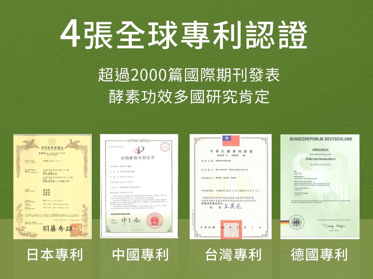 日本零號生酵素-101綜合蔬果酵素-100萬高濃度SOD-排空歸零養顏美容-全球4張專利認證