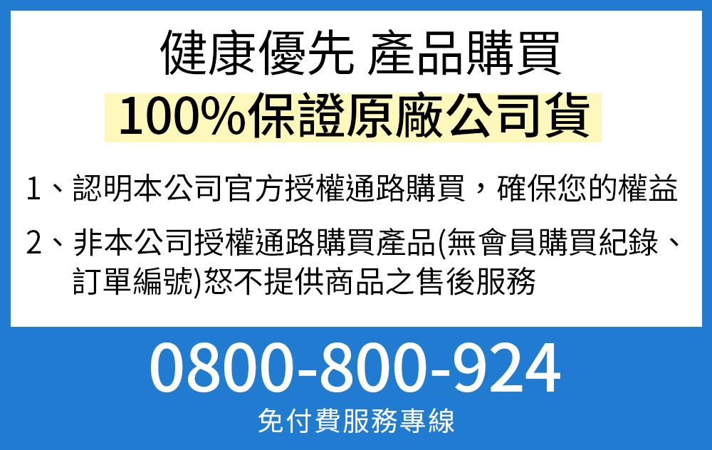 健康優先-產品購買-0800-800-924