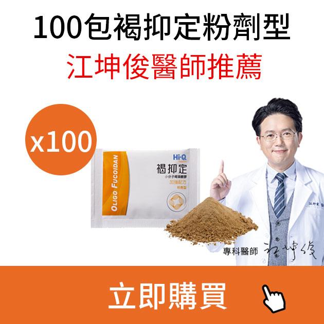 褐抑定褐藻醣膠《100包粉劑禮盒》江坤俊醫師推薦-有效抑制癌細胞-中華海洋生技 健康優先0800-800-924