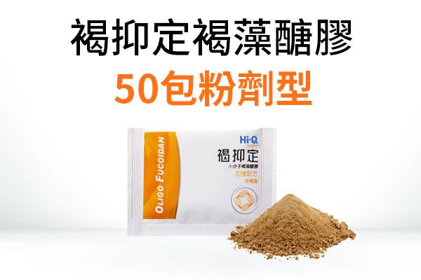 褐抑定褐藻醣膠-50包粉劑型效果最好-江坤俊醫師推薦-人體臨床試驗-病後補養
