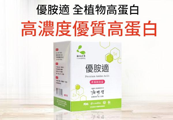 優胺適全植物高蛋白-高濃度優質高蛋白
