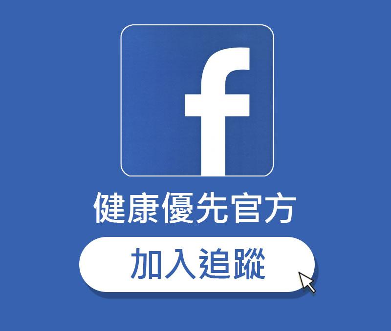 健康優先官方FB 加入追蹤 分享給全世界