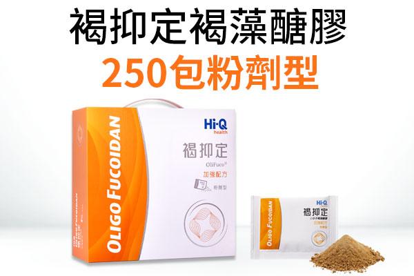 褐抑定褐藻醣膠-250包粉劑型效果最好-江坤俊醫師推薦-人體臨床試驗-病後補養