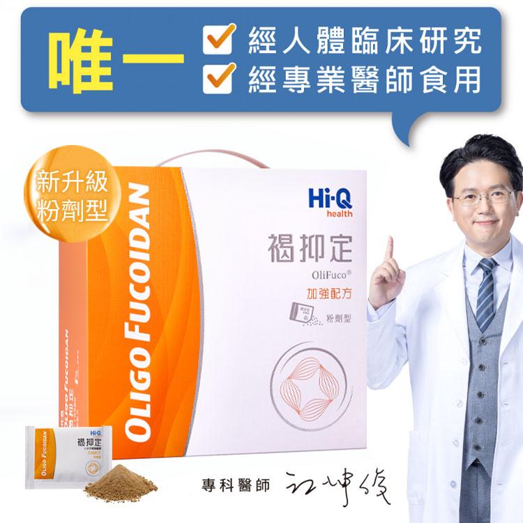 褐抑定褐藻醣膠-江坤俊醫師推薦250包粉劑型新上市