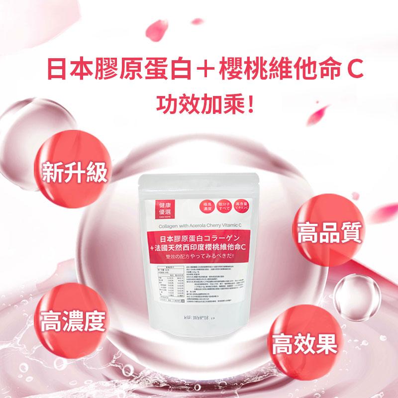 日本高純度膠原蛋白+西印度櫻桃C-功效加乘-促進膠原蛋白生成-健康優先-0800-800-924