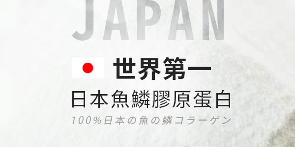 日本高純度膠原蛋白-世界第一-經人體臨床試驗