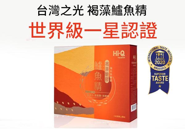 褐藻鱸魚精-台灣之光-世界級一星認證