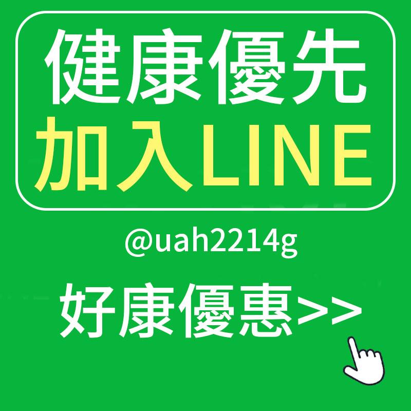 健康優選0800-800-924-官方LINE好友好康優惠