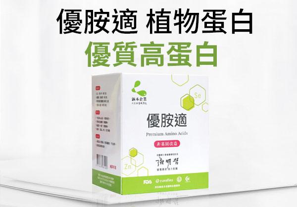 優胺適全植物高蛋白-高濃度優質高蛋白買5送1-全效補養幫助病人恢復健康增強體力與蛋白質補充
