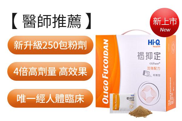 褐抑定褐藻醣膠-新升級粉劑型250包-人體臨床試驗-4倍劑量提升高效果