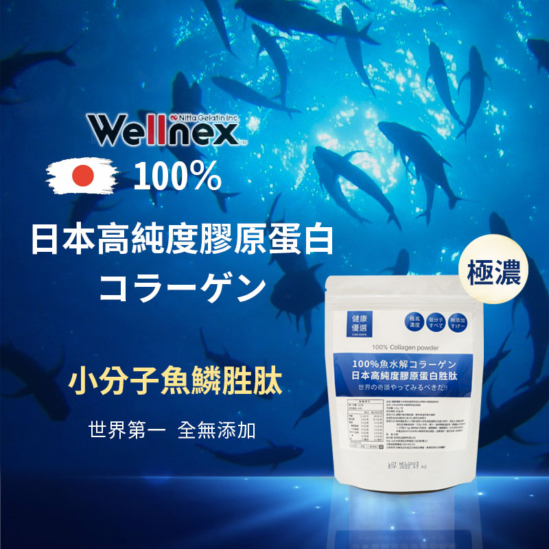 日本高純度膠原蛋白-小分子魚鱗胜肽-世界第一-健康優先-0800-800-924