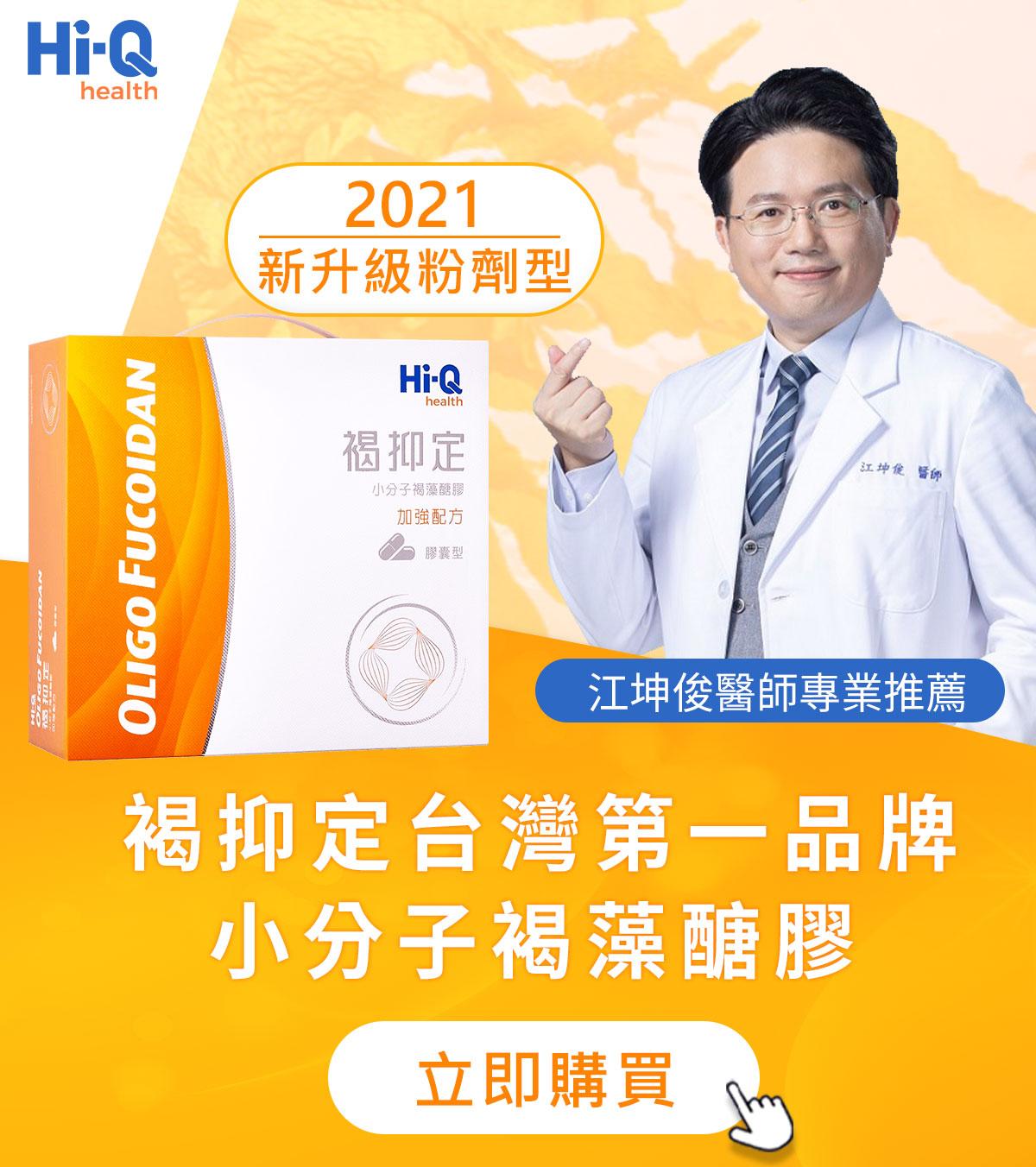 2021褐抑定褐藻醣膠-最新升級粉劑型效果最好-江坤俊醫師推薦-健康優先-免付費專線0800-800-924