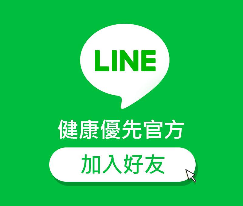 健康優先官方LINE好友 立即加入分享給全世界