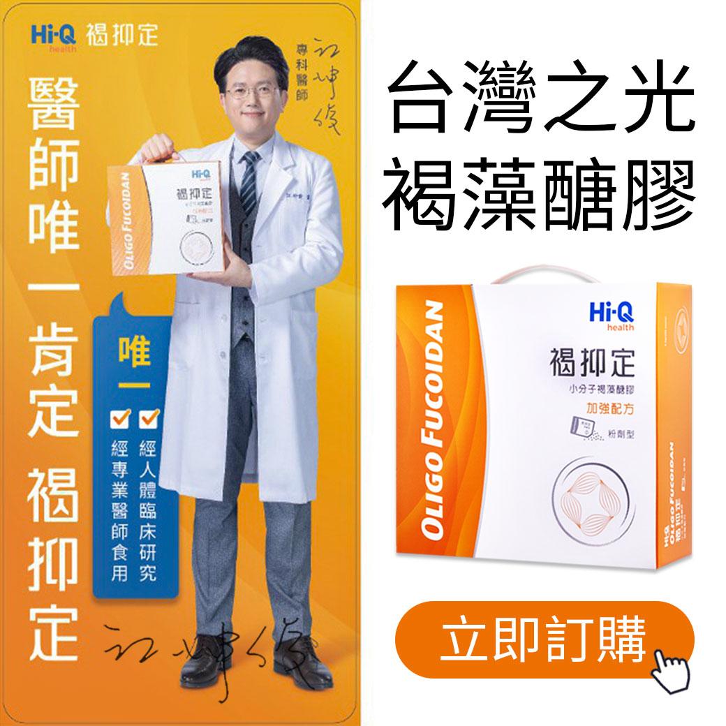 褐抑定褐藻醣膠超前部署提升防禦江醫師推薦立即訂購HIQ