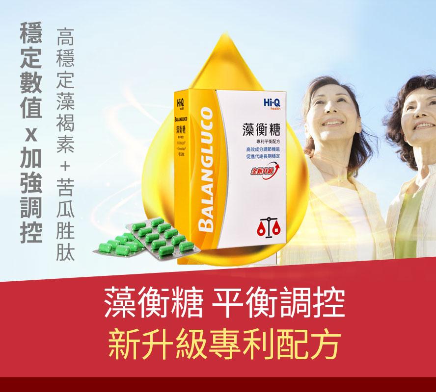 藻衡糖《買3送1》5400元立即來電0800-800-924中華海洋生技公司貨 高穩定藻褐素 逆轉糖尿病三高、穩定平衡數值