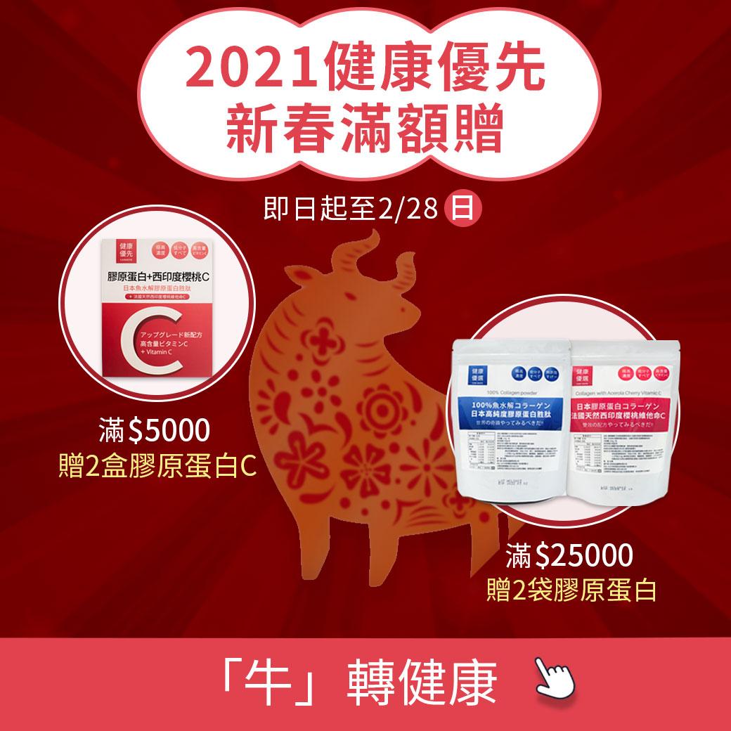 2021健康優先滿額贈膠原蛋白