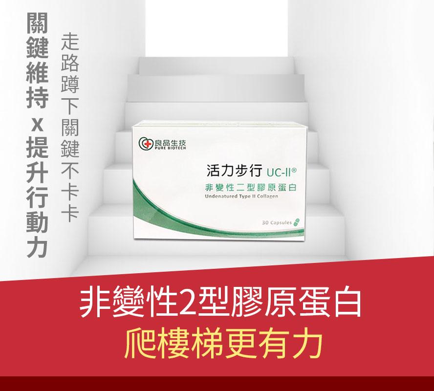 【買3送1】UC2 非變性二型膠原蛋白
