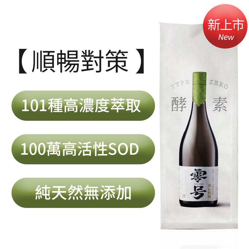 日本零號生酵素-101種高濃度萃取-100萬高活性SOD-純天然完全無添加-排空歸零幫助代謝-促進腸道蠕動-紅利兌換