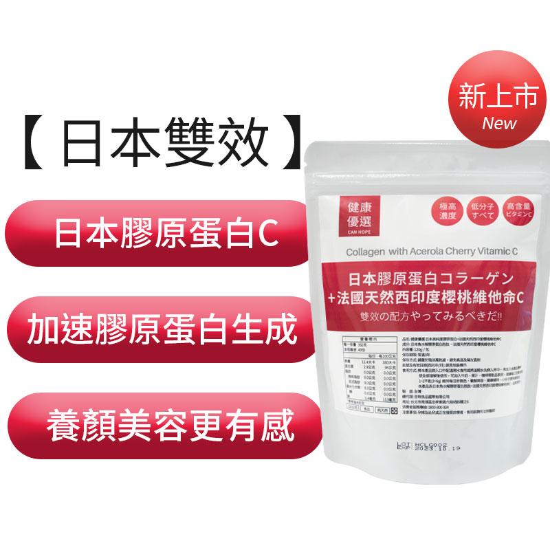 日本高純度膠原蛋白C-加天然維他命C-促進膠原蛋白合成-小分子魚鱗萃取胜肽-超好吸收2000到爾頓-日本臨床試驗-4周有感8周更明顯