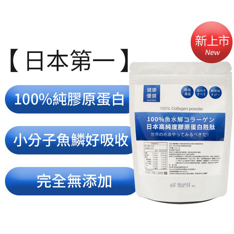 日本高純度膠原蛋白-100%純天然完全無添加-小分子魚鱗萃取胜肽-超好吸收2000到爾頓-日本臨床試驗-4周有感8周更明顯
