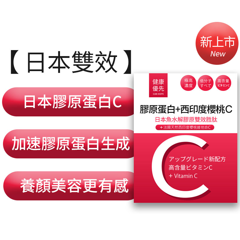 日本高純度膠原蛋白C盒裝-加天然維他命C-促進膠原蛋白合成-小分子魚鱗萃取胜肽-超好吸收2000到爾頓-日本臨床試驗-4周有感8周更明顯