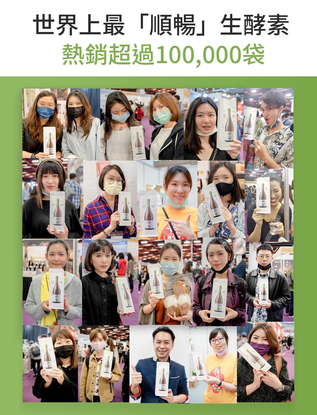 日本專利零號生酵素-世界上最熱銷的生酵素-熱銷超過100000袋