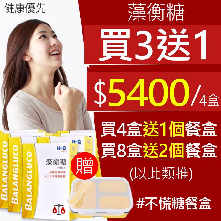 藻衡糖買3送1 限量贈不慌糖餐盒1盒 0800-800-924