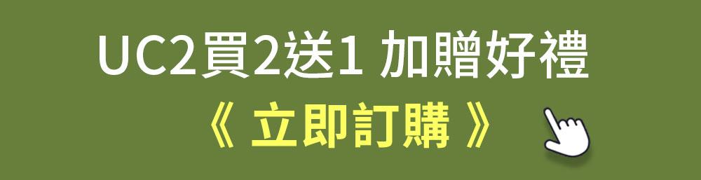 UC2活力步行非變性2型膠原蛋白-買2送1加贈好禮立即訂購