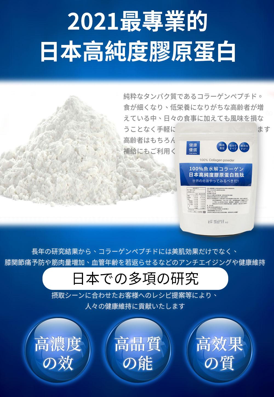 100%日本高純度魚鱗水解膠原蛋白胜肽-2021最專業的日本膠原蛋白日本多項研究-0800-800-924