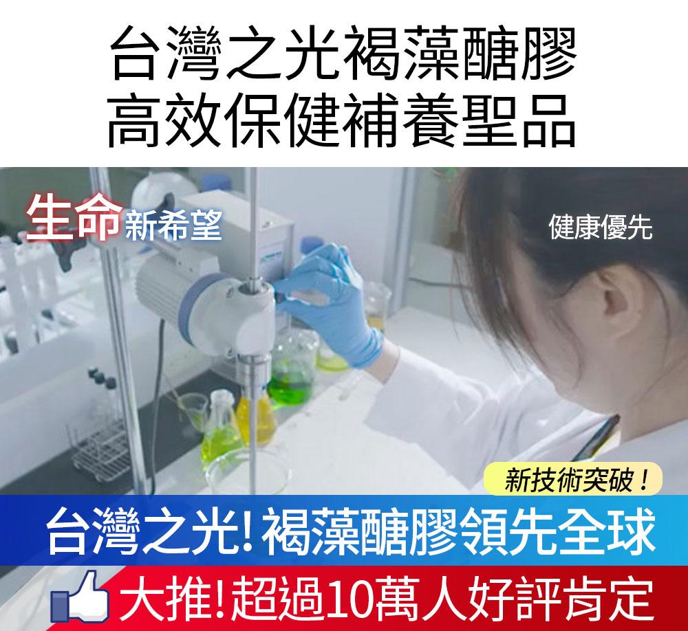 褐藻醣膠健康優先-台灣之光褐藻醣膠高效保健補養聖品超過10萬人好評肯定