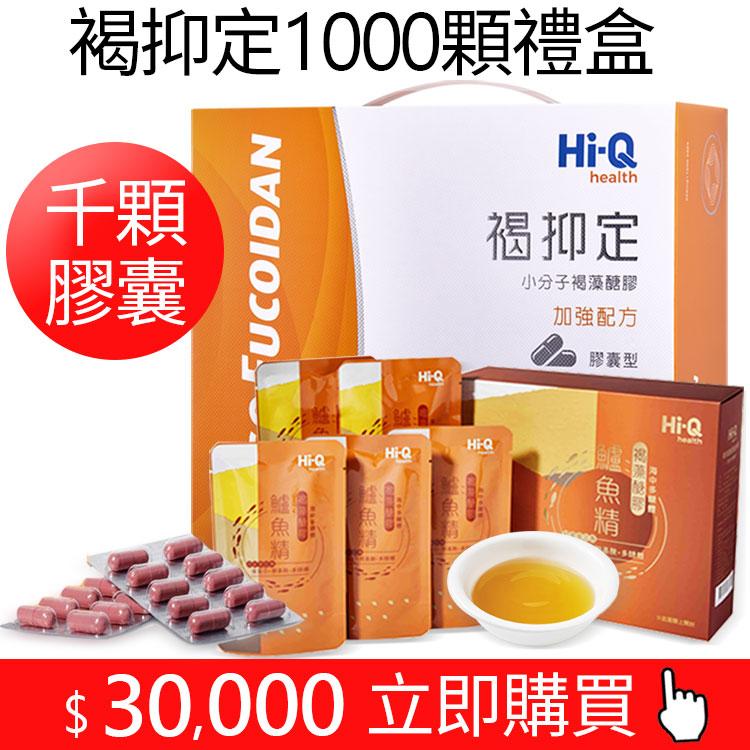 褐抑定褐藻醣膠 《1000顆膠囊禮盒》年終慶贈鱸魚精5入組市價980元