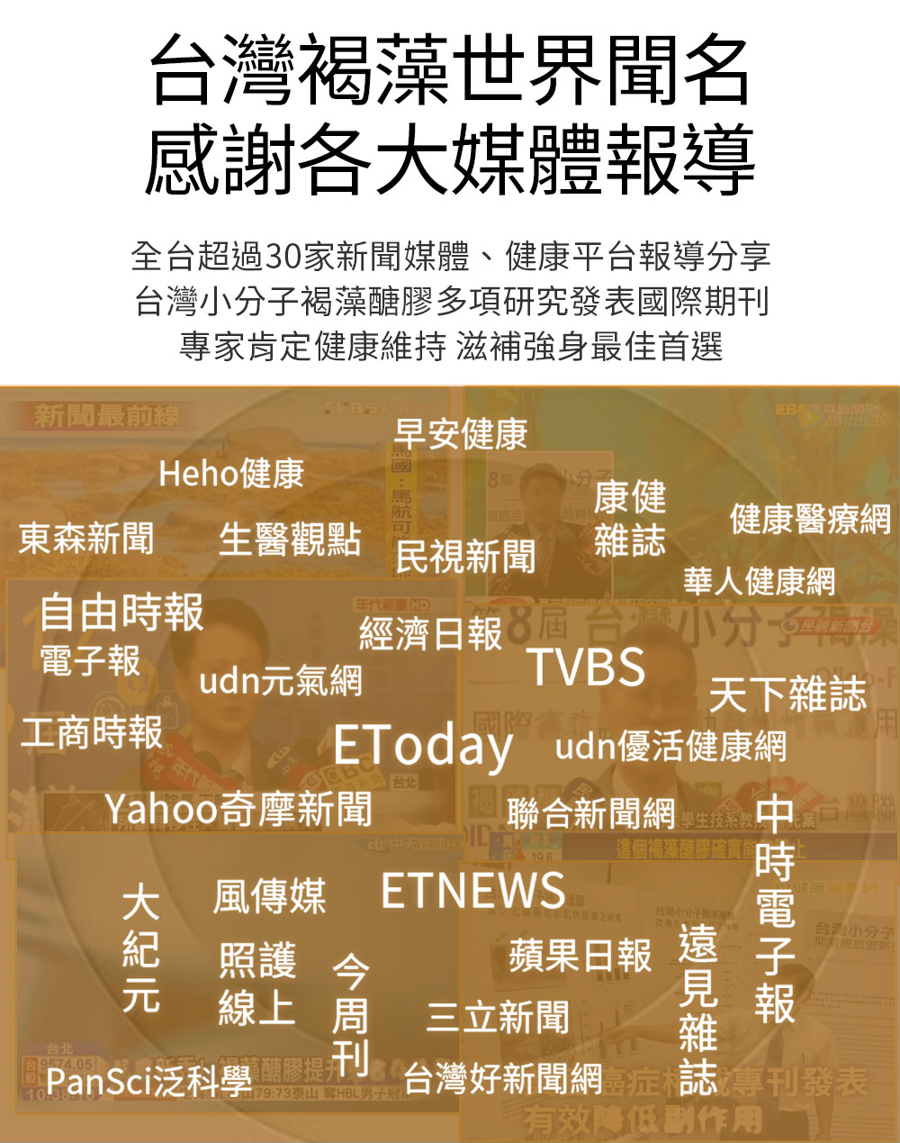 褐藻醣膠健康優先-台灣褐藻世界聞名新興保健食品褐藻醣膠感謝各大媒體報導