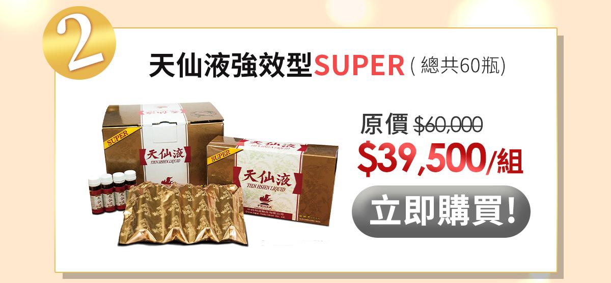天仙液強效型買2送1全球30周年慶 39500元-60瓶-立即訂購0800-666-922