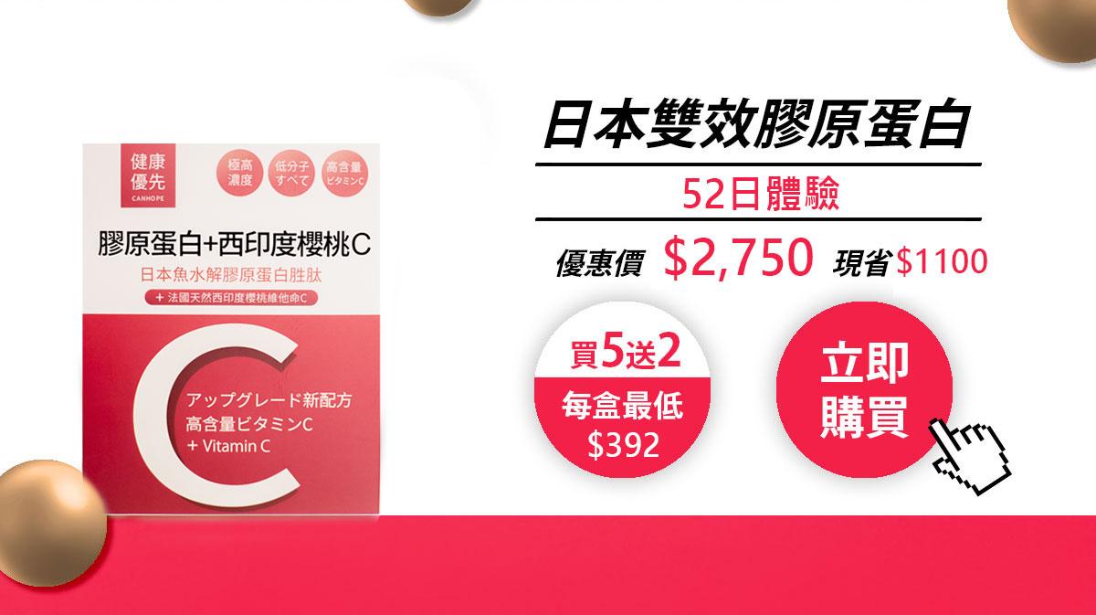 日本膠原蛋白+西印度櫻桃C盒裝-買5送2-0800-800-924