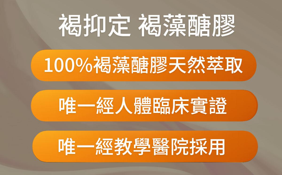 褐抑定褐藻醣膠-100%褐藻醣膠天然萃取-唯一經人體臨床實證-選對褐藻醣膠才有效-健康優先訂購0800-800-924