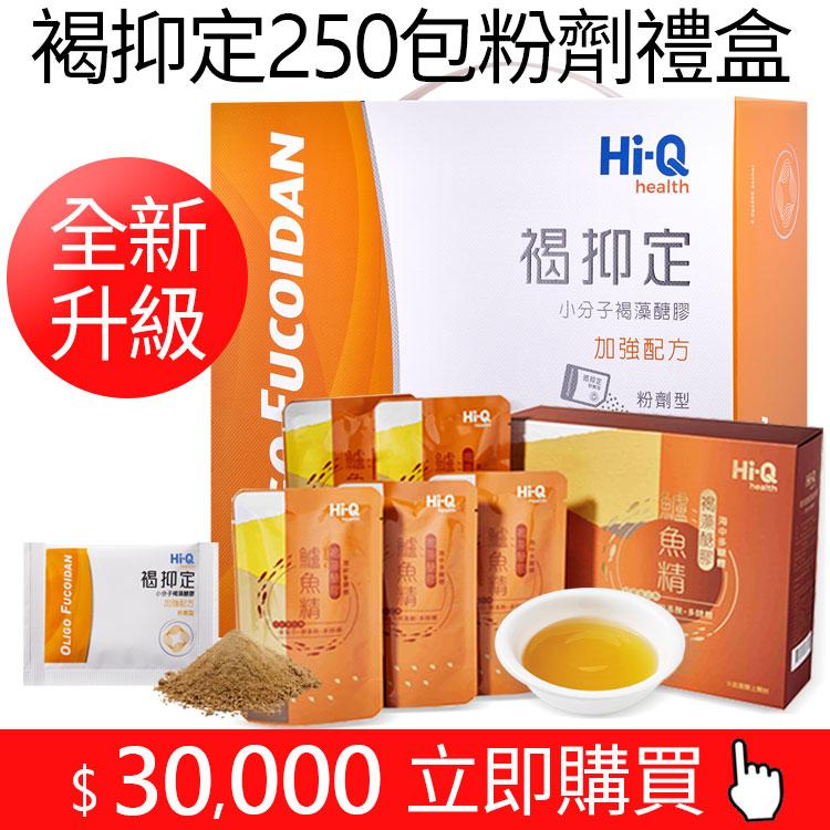 褐抑定褐藻醣膠《250包粉劑禮盒》年終慶贈鱸魚精5入組市價980元