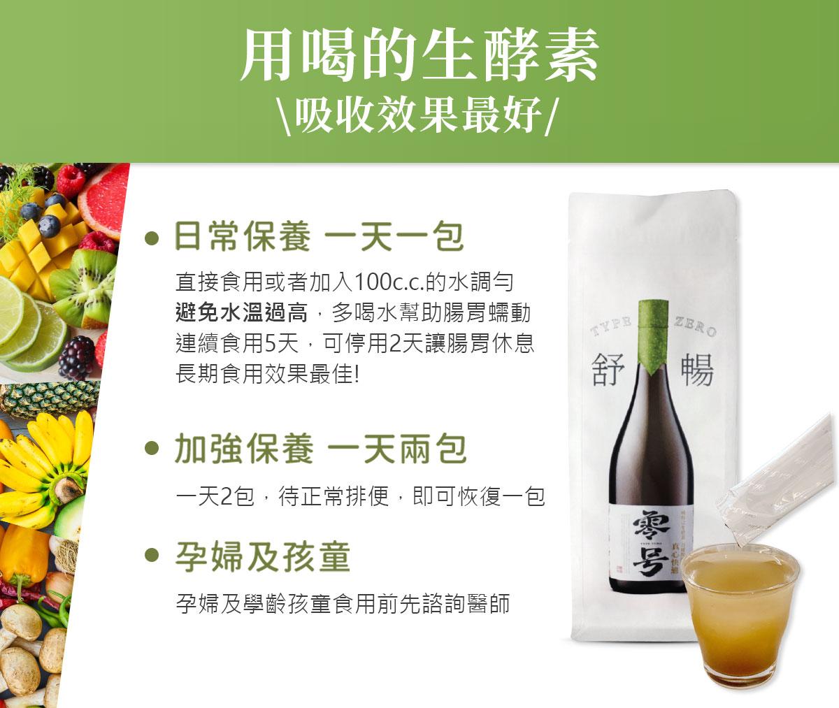 日本專利零號生酵素-用喝的生酵素吸收快速有效一天一包立即有感