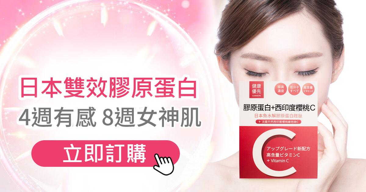 日本膠原蛋白+西印度櫻桃C盒裝-4週有感8週女神肌-0800-800-924