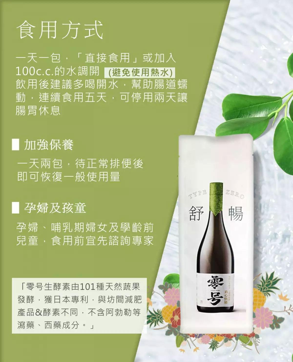 日本零號生酵素-101綜合蔬果酵素-100萬高濃度SOD-排空歸零養顏美容-食用方式