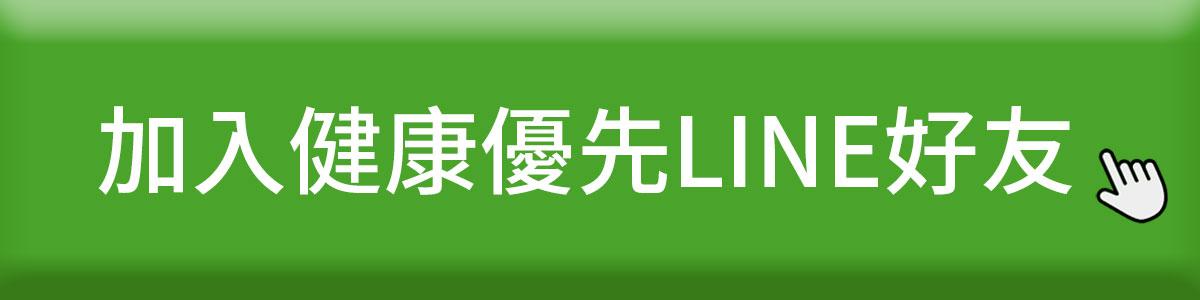 褐抑定褐藻醣膠-加入健康優先LINE好友-健康優先訂購0800-800-924