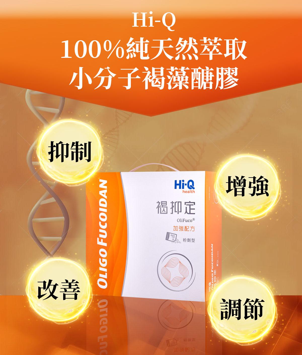 褐抑定褐藻醣膠-100%純天然成分萃取-健康優先訂購0800-800-924