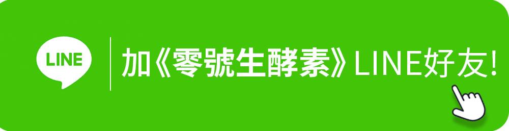 加入日本零號生酵素-零號行動-line好友