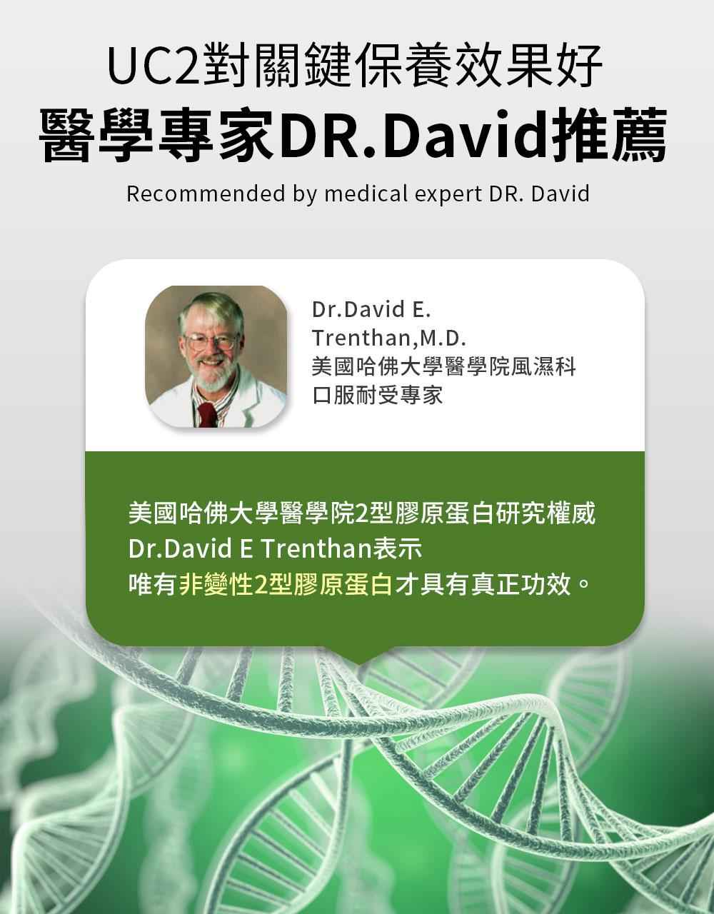 UC2活力步行非變性2型膠原蛋白-UC2對關鍵保養效果好美國哈佛醫學專家推薦