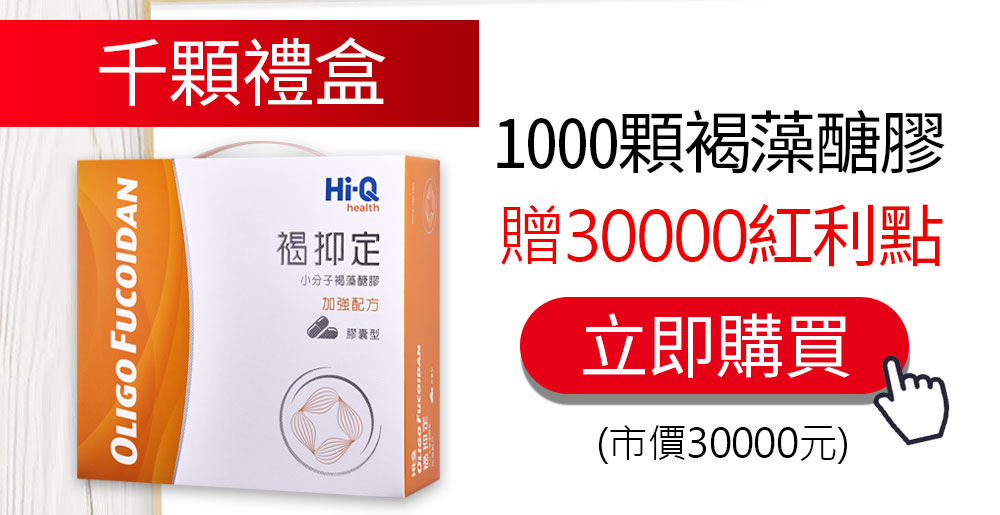 褐抑定-台灣小分子褐藻醣膠1000顆膠囊禮盒30000元,加贈30000紅利點數