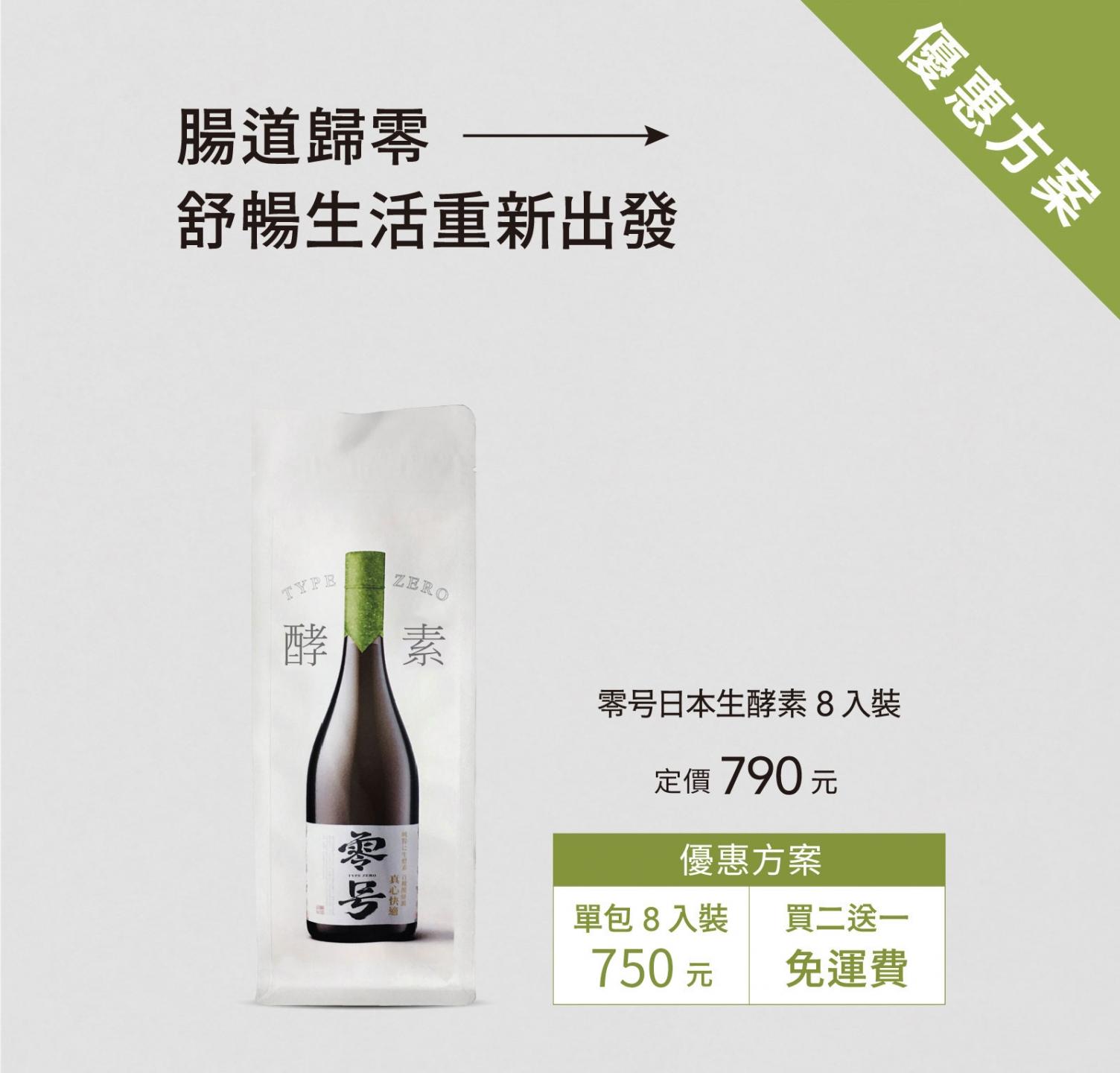 日本零號生酵素-101綜合蔬果酵素-100萬高濃度SOD-排空歸零養顏美容-腸道歸零快速排空