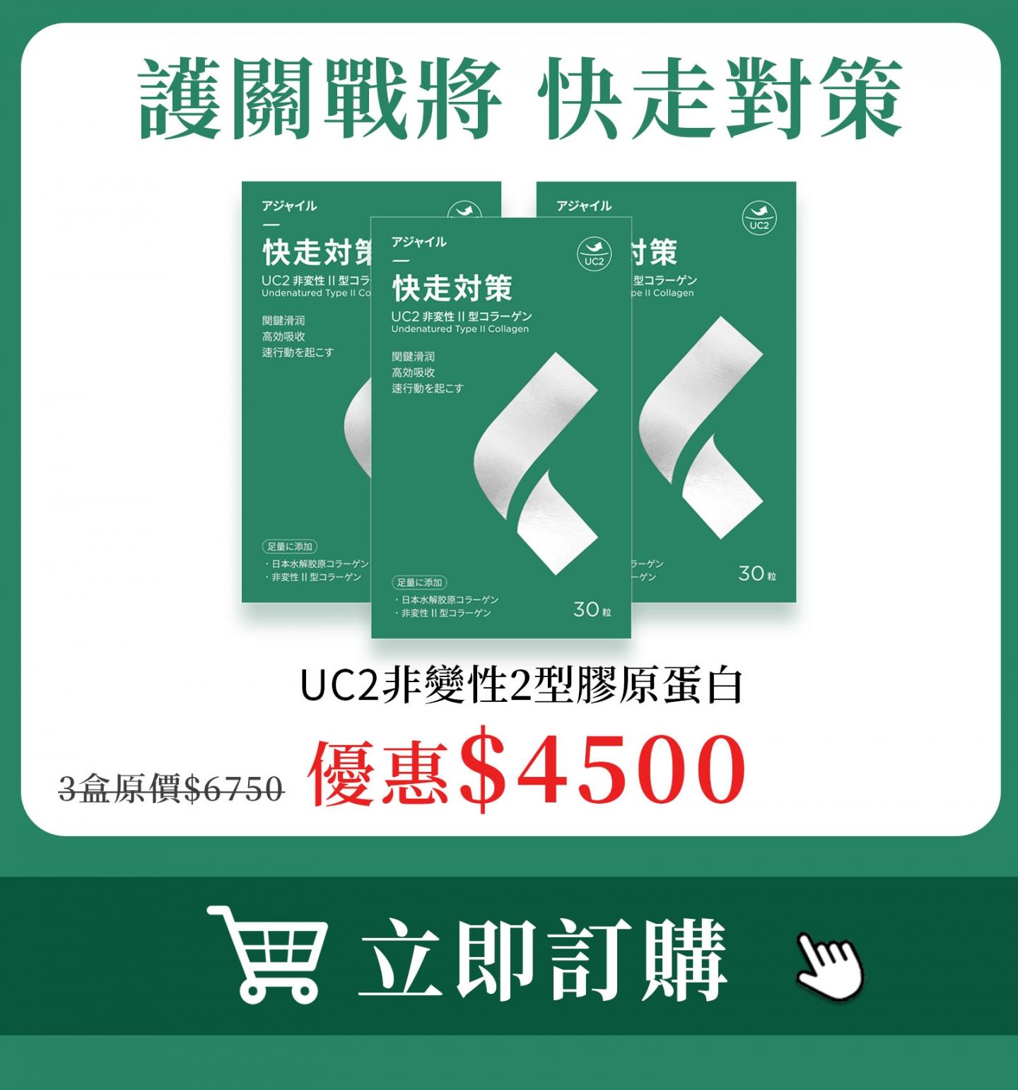 2021-UC快走對策-非變性2型膠原蛋白-3盒優惠4500元-買二送一最划算90天份量
