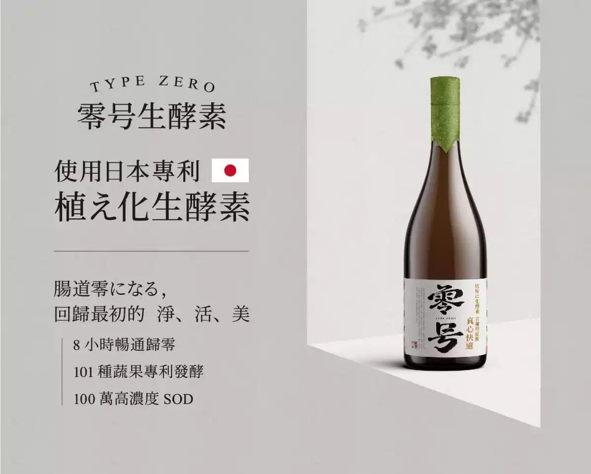 日本零號生酵素-101綜合蔬果酵素-100萬高濃度SOD-排空歸零養顏美容-日本專利技術未經熱殺處裡保留高活性